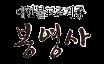 봉영사 로고